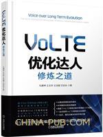 VoLTE优化达人修炼之道