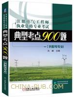 注册电气工程师执业资格专业考试典型考点900题(供配电专业)