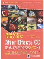 梦幻的AfterEffects CC影视创意特效220例