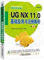 UG NX 11.0基础应用与范例解析 第4版