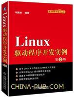 Linux驱动程序开发实例(第2版)