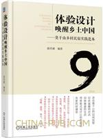 体验设计唤醒乡土中国――莫干山乡村民宿实践范本