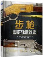 图解轻武器史:步枪