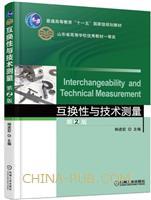 互换性与技术测量 第2版