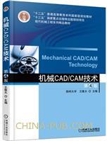 机械CAD/CAM技术  第4版