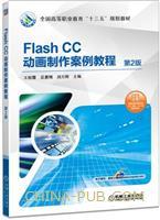 Flash CC动画制作案例教程 第2版