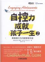 自控力成就孩子一生2:青春期行为问题管理手册