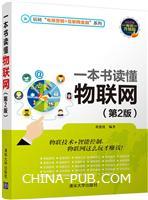 """一本书读懂物联网(第2版)(玩转""""电商营销+互联网金融""""系列)"""