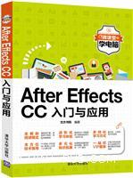 AfterEffectsCC入门与应用(微课堂学电脑)