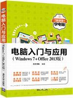 电脑入门与应用(Windows7+Office2013版)(微课堂学电脑)