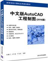 中文版AutoCAD工程制图(2016版)(高等学校计算机应用规划教材)