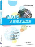 物联网通信技术及应用(高校转型发展系列教材)
