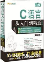 C语言从入门到精通(实例版)(第2版)(配光盘)(软件开发视频大讲堂)