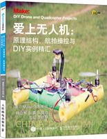 爱上无人机:原理结构、航拍操控与DIY实例精汇