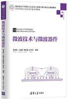 微波技术与微波器件(高等学校电子信息类专业系列教材)