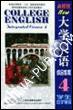 大学英语(全新版)综合教程(4)学生自学辅导