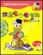 洪恩宝宝看世界:宝宝推理练习(0-5岁)