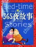 365夜故事