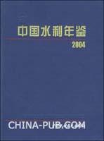 [特价书]中国水利年鉴2004
