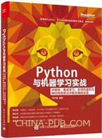 Python与机器学习实战:决策树、集成学习、支持向量机与神经网络算法详解及编程实现