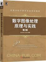 数字图像处理原理与实践 (第2版)