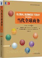 当代全球商务(英文版・原书第9版)