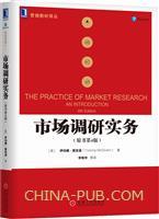 市场调研实务(原书第4版)