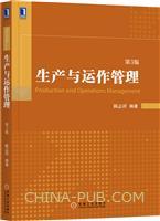 (特价书)生产与运作管理 (第3版)