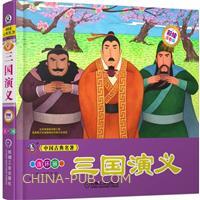 中国古典名著 三国演义