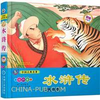 中国古典名著 水浒传