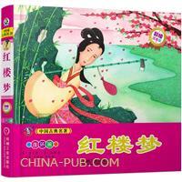 中国古典名著 红楼梦