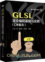 GLSL渲染编程基础与实例(C#版本)