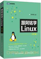 跟阿铭学Linux(第3版)