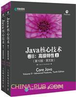 Java核心技术 卷II 高级特性(第10版 英文版)(上下册)