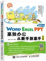 Word Excel PPT 2016高效办公从新手到高手