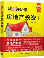从零开始学房地产投资(白金版)(从零开始学)