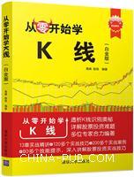 从零开始学K线(白金版)(从零开始学)