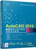 AutoCAD2016辅助设计与制作案例技能实训教程(高等院校职业技能实训规划教材)