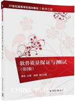 软件质量保证与测试(第2版)(21世纪高等学校规划教材・软件工程)