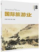 ���H旅游�I(21世�o���管理精品教材・旅游管理系列)