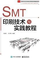 SMT印刷技术与实践教程