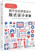 跨平台的视觉设计:版式设计原理(全彩)