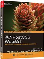 深入PostCSS Web设计