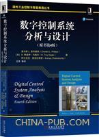 数字控制系统分析与设计(原书第4版)