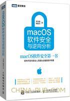 macOS软件安全与逆向分析