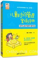 儿童时间管理案例手册――30天让孩子的学习更专注(豆豆妈妈系列图书)