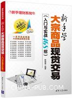 新手学大宗商品现货交易(入门与实战468招)(新手理财系列)