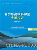青少年高校科学营发展报告(2012-2016)