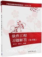 软件工程习题解答(第4版)(21世纪高等学校规划教材・软件工程)