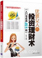 优雅女人的投资理财术(入门与实战468招)(新手理财系列)